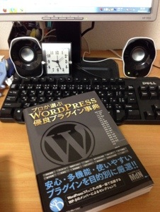 「プロが選ぶWordPress優良プラグイン事典」を買ったけど…