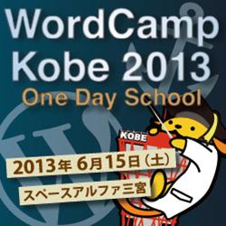 【告知】WordCamp Kobe 2013のお知らせ