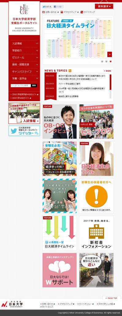 日本大学経済学部 受験生ポータルサイト2