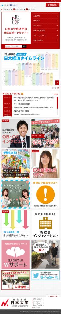 日本大学経済学部 受験生ポータルサイト3