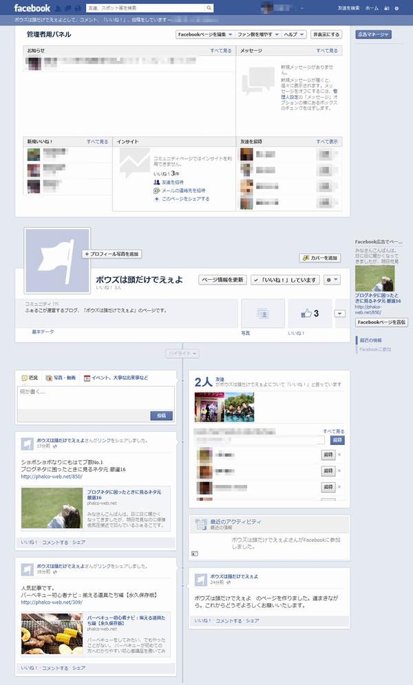 ボウズは頭だけでえぇよのFacebookページを作りました。