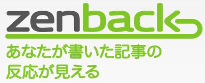 Zenbackを使ってソーシャルメディアとブログを連携する。